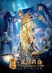 The Monkey King Movie poster9