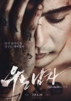 The Crying Man poster2