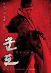 Kundo poster3