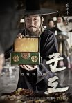 Kundo poster7