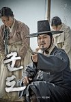 Kundo poster8