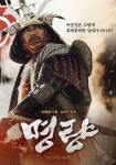 Battle of Myeongryang (1)