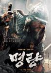 Battle of Myeongryang (2)