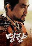 Battle of Myeongryang (4)