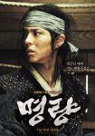 Battle of Myeongryang (5)