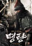 Battle of Myeongryang (7)