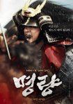 Battle of Myeongryang (8)
