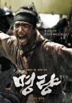 Battle of Myeongryang (9)