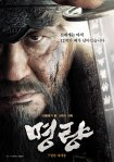 Roaring Currents poster2
