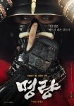 Roaring Currents poster3