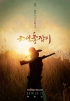 The Joseon Shooter poster3