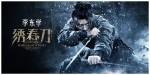 Brotherhood of Blades poster6