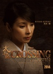 The Crossing poster13