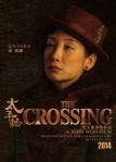 The Crossing poster6