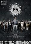 25 Nijyu-Go poster
