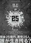 25 Nijyu-Go poster2