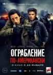American Heist poster10
