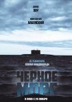 Black Sea poster2