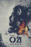O21 poster