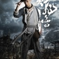 Rise of the Legend poster13