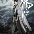 Rise of the Legend poster15