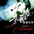 Rise of the Legend poster19