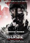 Wolf War poster7