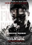 Wolf War poster8