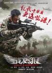 Wolf Warrior poster2