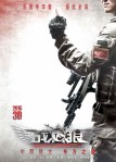 Wolf Warriors poster7