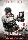 Wolf Warriors poster8