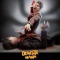 Dementamania poster1