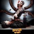Dementamania poster3