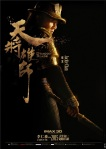 Dragon Blade poster3