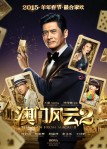 The Man for Macau 2 poster