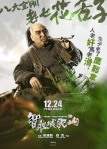 The Taking of Tiger Mountain poster10