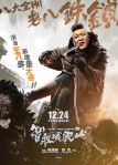 The Taking of Tiger Mountain poster11