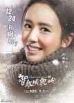 The Taking of Tiger Mountain poster12