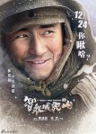 The Taking of Tiger Mountain poster13