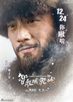 The Taking of Tiger Mountain poster14