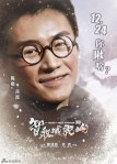 The Taking of Tiger Mountain poster15