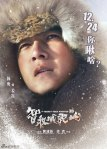 The Taking of Tiger Mountain poster16