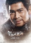 The Taking of Tiger Mountain poster17