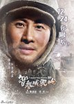 The Taking of Tiger Mountain poster18
