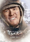 The Taking of Tiger Mountain poster19