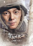 The Taking of Tiger Mountain poster21