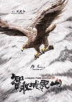 The Taking of Tiger Mountain poster22