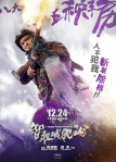 The Taking of Tiger Mountain poster4