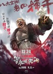 The Taking of Tiger Mountain poster5