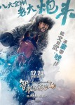 The Taking of Tiger Mountain poster7